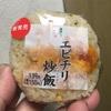セブンイレブン エビチリ炒飯おむすび  食べてみました