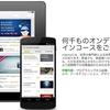 オンライン学習サイトで注目のUdemy、これで語学力を鍛えてみよう