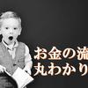 コロナ禍の「経営の新常識」[後編]