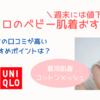 【ユニクロ】口コミの高いベビー肌着!値下げ期間の購入がおすすめ!