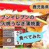 セブンイレブンの2,680円する高価なうなぎ蒲焼重を食べてみた【炭火焼鹿児島県産うなぎ蒲焼重】