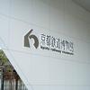 40.京都鉄道博物館