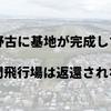 """""""辺野古に基地が完成しても普天間飛行場は返還されない""""は事実なのか"""