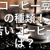 【コーヒー豆の種類!】苦いコーヒーが好きな人にはこれだ!