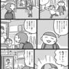 星野源さん大好き3歳児のファン心理