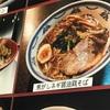カルボナーラ麺だけじゃない。焦がしネギ醤油鶏そば - 俺のイケ麺(橋本店)