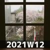 週報 2021W12