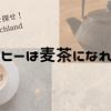 ドイツで日本の味を探せ!麦コーヒーは麦茶になれるか?