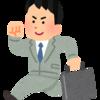 【自己啓発】技術士補(技術士第一次試験)を取得したい。勉強方法調べ中。