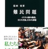 墓田桂『難民問題』(中公新書)を読む