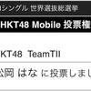 HKT48 松岡はなちゃん を正式に推しメンと名乗ることに決めました(私の推し遍歴)#はな咲く笑顔