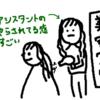 外から日本を見たことありますか②〜マニュアルとおもてなし〜