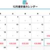 高速バスの時価はおそろしい。埼玉県から兵庫県までの値段が最安値1万円台に。11月当初は2000円台。価格差4倍。