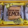 おいしいチーズケーキ 資生堂パーラー 夏のチーズケーキ(レモン)期間限定です。
