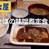 【松屋 飲み】本日発売「さばの味噌煮定食」レビュー!熟成もろみ味噌を使っているんだって^^