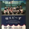 10/28 桜エビ~ずsummer magic発売新宿マルイメンリリイベ