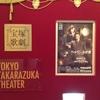 星組東京宝塚劇場「ベルリンわが愛」千秋楽