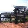 【ロングドライブ】和歌山県に行ってきた