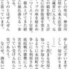 週刊新潮が財務次官(58)の母親にインタビューして謝らせている