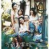 映画『万引き家族』4