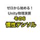 0から始めるUnity物理演算⑥慣性テンソルとトルク