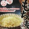人気商品 もち麦ご飯
