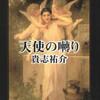 貴志祐介「天使の囀り」