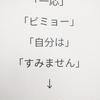 罰金10円のNGワード~学生気分が抜けきれない新人教育にもおススメ