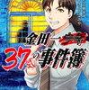 少年探偵が冴えない中年に!?「金田一37歳の事件簿」を読んだ感想