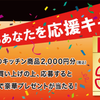 3万円グルメカタログが高確率で当たる!京セラキッチン用品『頑張るあなたを応援キャンペーン』実施中【Amazonセール】