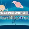 見上げてごらん、夜空の星を Interstellar Focus 感想