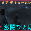 【Rise of the Tomb Raider(ライズ オブ ザ トゥームレイダー)】#17 激闘がひと段落!罠で勝つ!?@初見@高画質【ぽてと仮面/たぶんVtuber】