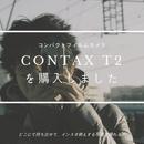 CONTAX T2はきっと最高の相棒になる。作例多めでレビュー!