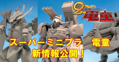 スーパーミニプラ電童シリーズ新商品情報公開!