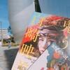 〔日記〕白崎映美&東北6県ろ~るショー!! +ますむらひろし LIVE AT THE SUMIDA HOKUSAI MUSEUM に行く