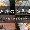 「さるびの温泉」のパンが美味しすぎる!?芭蕉コンニャクも絶品!【伊賀市/パン屋】