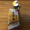 侮りがたし!コンビニのプライベート商品!友達に教えてもらった和菓子が美味しすぎた。