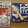 【足のつり緩和の万能薬】芍薬甘草湯(シャクヤクカンゾウトウ)はドラックストアでも購入できますよ!