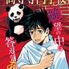 「呪術廻戦」 過去連載とつながる新連載!?   少年ジャンプの感想(No.24)
