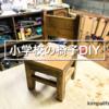 懐かしかわいい☆昔の小学校で使われていたような小さな椅子をDIY!