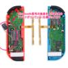 ジョイコン接続不具合の理由が判明!安定している右側だけ専用アンテナが搭載されていた!