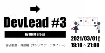 DevLead by DMM Group #3 を開催しました!〜評価・育成編〜