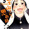 オジロマコト先生『富士山さんは思春期』3巻 双葉社 感想。