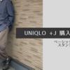 【ベーシックで上質】UNIQLO +J 2021SSで購入したシャツを紹介