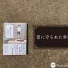 壁に守られた幸福/「琥珀のまたたき」小川洋子