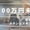 【WEB内覧会】予算100万円未満でも設備充実のステンレスキッチンができた。【toolboxレビュー】