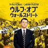 【夏休みにぴったりの映画】2時間半以上の映画2選