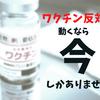【※緊急※】コロナワクチン接種スタート▶日本も着実に強制接種の道へ