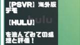 【PSVR】海外版デモ【Hulu】を遊んでみての感想と評価!