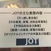 J.O.T 引っ越し